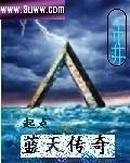 蓝天传奇封面