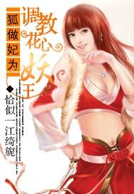 狐做妃为:调教花心妖王