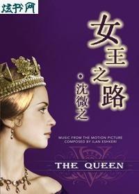女王之路封面