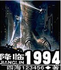降临1994封面