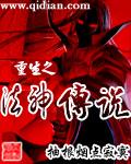 重生之法神传说封面