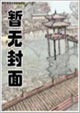 阴阳师笔记封面