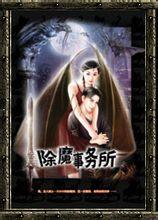 女人街的除魔事务所封面