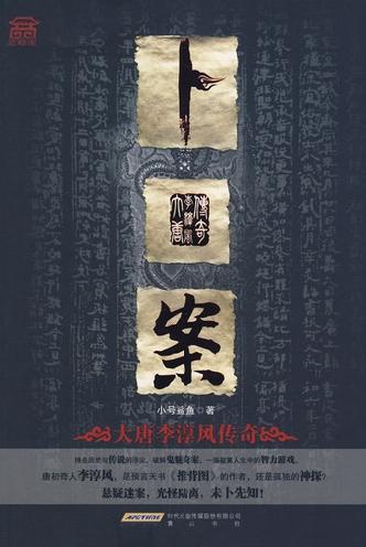 卜案:大唐李淳风传奇封面