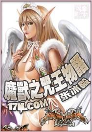 魔兽之咒王物语封面