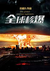 全球核爆[末世]