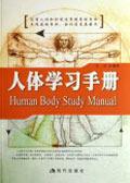 人体学习手册