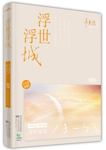 辛夷坞-浮世浮城(出版)