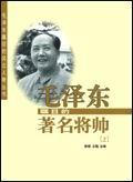 毛泽东瞩目的著名将帅(二)