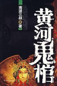 黄河鬼棺(1-4全集)