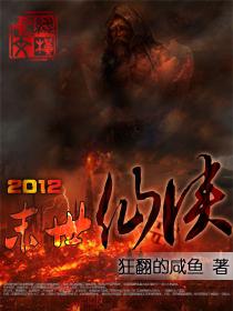 2012末日仙侠封面