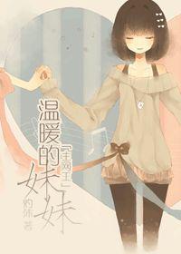 [主网王]温暖的妹妹封面