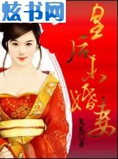 皇后未婚妻封面