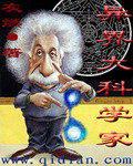 异界大科学家封面